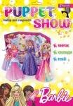 """Набор с бумажной куколкой """"Puppet show"""" Barbie"""