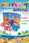 """Набор бумажного творчества """"Puppet show"""" Sea world"""