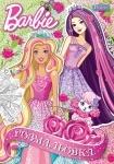 """Раскраска А4 """"Barbie 4"""""""