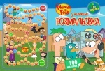 Раскраска 100 наклеек А4: Phineas and Ferb (Финес и Ферб ) (у)