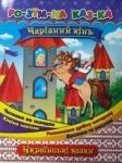 """Книга """"Розумна казка Чарівний Кінь"""" (у)"""
