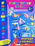 """Книга-геометрические пазлы """"Приключения в космосе"""" 2+ (укр)"""