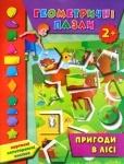 """Книга-геометрические пазлы """"Приключения в лесу"""" 2+ (укр)"""