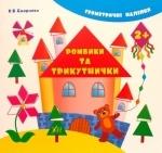 """Книга-геометрические наклейки """"Ромбики и треугольнички"""" 2+ (укр)"""