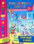 "Книга-геометрические пазлы ""Приключения в море"" 2+ (укр)"
