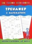"Книга-Готовимся в школу ""Тренажер по математике"" (укр)"