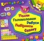 """Книга-игра """"Сообразительный котенок"""" 78 наклеек 4+ (укр)"""