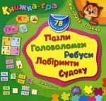 """Книга-игра """"Сообразительный совенок"""" 78 наклеек 4+ (укр)"""