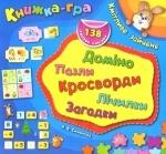 """Книга-игра """"Сообразительный зайчонок"""" 138 наклеек 4+ (укр)"""