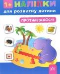 "Книга-наклейки ""Противоположности"" 1+ (укр)"