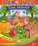 "Книга-наклейки Умная сказка ""Три поросенка"" 4+ (укр)"