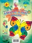 Пазл-Раскраска: Метелик