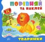 """Книга-сравни и наклей  """"Животные"""" 48 наклеек 3+ (укр)"""