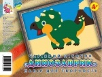 """Набор для творчества: Картина из песка """"Динозаврик"""""""