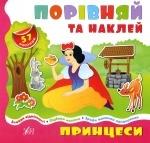 """Книга-сравни и наклей """"Принцессы"""" 57 наклеек 3+ (укр)"""