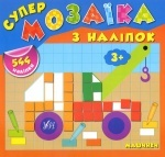 "Книга-супермозаика ""Машинки"" 544 наклейки 3+ (укр)"