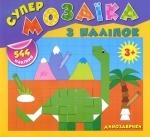 """Книга-супермозаика """"Динозаврики"""" 544 наклейки 3+ (укр)"""