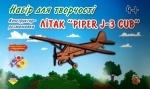 "Конструктор-раскраска: Самолет ""PILPER J-3 CUB"""