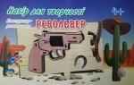 Конструктор-раскраска: Револьвер