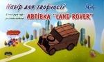 """Конструктор-раскраска: Машина """"Land Rover"""""""