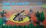 """Конструктор-раскраска: Вертолет """"AH-1 COBRA"""""""