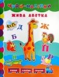 """Книга-чудо-наклейки """"Живая азбука"""" 3+ (укр)"""