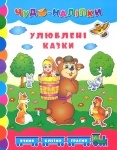 """Книга-чудо-наклейки """"Любимые сказки"""" 3+ (укр)"""