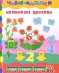 """Книга-чудо-наклейки """"Цветные цифры"""" 3+ (укр)"""