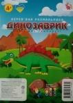 """Деревянная раскраска """"Динозаврик"""""""