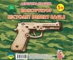 """Деревянная игрушка. """"Конструктор"""": Пістолет DESERT EAGLE"""