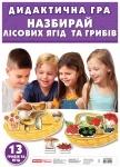 """Дидактическая игра """"Собери ягоды и грибы"""""""