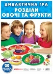 """Дидактическая игра """"Раздели овощи и фрукты"""""""