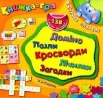 """Книга-игра """"Сообразительный слоненок"""" 138 наклеек 4+ (укр)"""