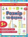 """Книга Обучалочка """"Размер и форма"""" (укр)"""