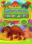 """Книга-апликации-наклейки """"Динозавры"""" 2+ (укр)"""
