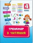 Книга-Готовимся в школу