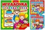 """Книга """"Игралочка-развивалочка"""" Mix"""