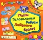 """Книга-игра """"Сообразительный мышонок"""" 78 наклеек 4+ (укр)"""