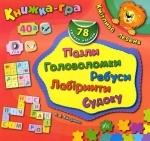 """Книга-игра """"Сообразительный львенок"""" 78 наклеек 4+ (укр)"""