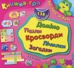 """Книга-игра """"Сообразительный лягушонок"""" 138 наклеек 4+ (укр)"""