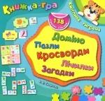 """Книга-игра Сообразительный тигренок"""" 138 наклеек 4+ (укр)"""