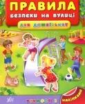 """Книга-наклейки """"Правила безопасности на улице"""" 4+ (укр)"""