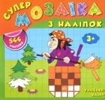 """Книга-супермозаика """"Любимые сказки"""" 544 наклейки 3+ (укр)"""