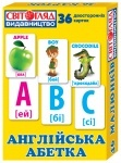 """Раздаточный материал """"Английский алфавит"""""""