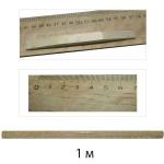 Линейка деревянная 1м классная с ручкой