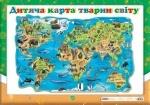Плакат. Дитяча карта тварин світу