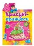 """Книга-Наклейчики """"Красавицы и принцессы"""" укр./рус."""