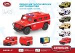 """Машина игрушечная джип """"Автопарк"""" """"Пожарная охрана"""""""