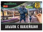 """Альбом с наклейками """"Зверополис"""""""