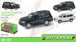 Машина игрушечная Lexus LX 570, металл